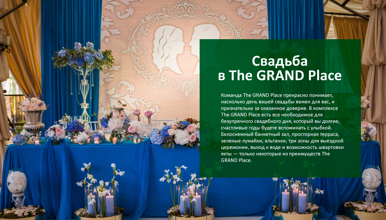 Презентация The Grand Place
